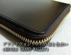 ブライドル グランドウォレットの外装と色合いについて詳細に解説します