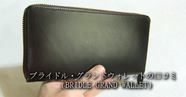 ブライドル グランドウォレットの購入者の口コミをまとめて紹介します!