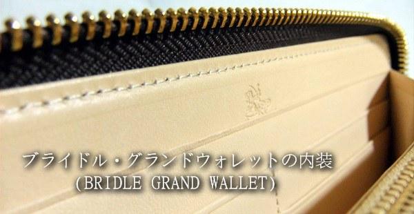 ブライドル グランドウォレットの収納力や使い易さについて紹介します!