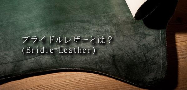 ブライドルレザーとはどんな革なのか?どんな特徴があるのか?詳しく解説します!