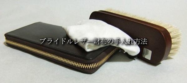 ブライドルレザー財布の手入れ方法を画像を交えて解説します