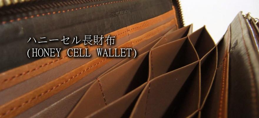 カードが沢山入る・ハニーセル長財布