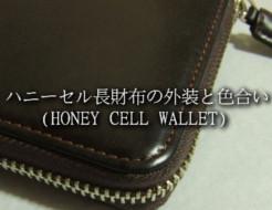 ハニーセル長財布の外装と色合い