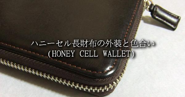 ハニーセル長財布の外装と色合いについて紹介します