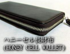 ハニーセル長財布(シルキーキップ)の実物画像と使用感のレビュー