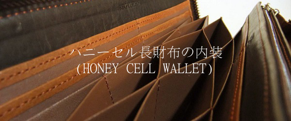 ハニーセル長財布のカード収納力や使い易さについて詳細に本音レビューします。