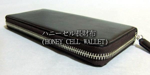 ハニーセル長財布の特徴と購入して使っている実物の使用感を解説します