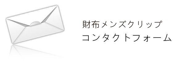 財布メンズクリップのコンタクトフォーム