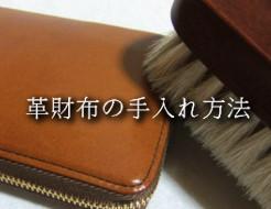 革財布の手入れ方法を詳細に解説します