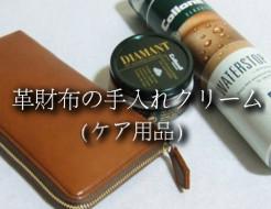 革財布の手入れクリーム(ケア用品)