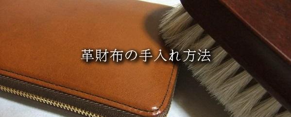 革財布の手入れ方法を画像を交えて詳細に解説します