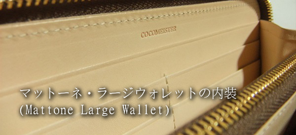 マットーネ ラージウォレットの内装の収納力と使い易さについて実物を交えて紹介していきます