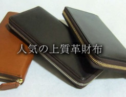 人気の上質革財布を詳細にレビューします