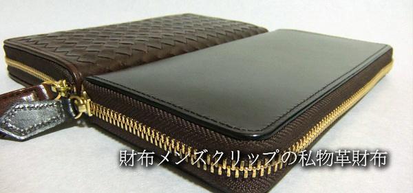 財布メンズクリップ管理人の私物革財布