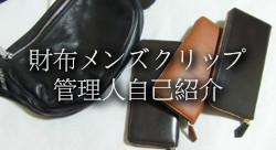 財布メンズクリップ管理人の自己紹介