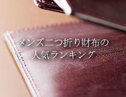 本革のメンズ二つ折り財布人気ランキング!!