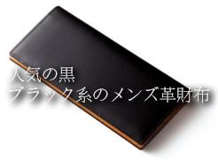 人気の黒・ブラック系のメンズ革財布