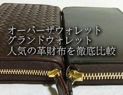 オーバーザウォレットグランドウォレット人気の革財布を徹底比較