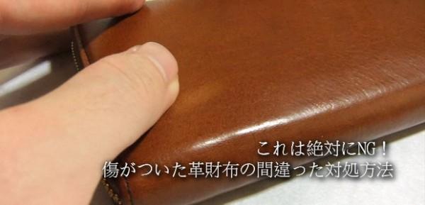 これは絶対にNG!傷がついた革財布の間違った対処方法