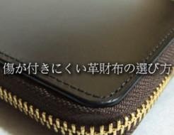 保存版・傷が付きにくい革財布の選び方