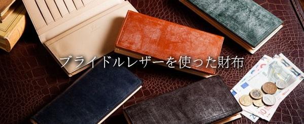 傷がつきにくい財布として最もおすすめのブライドルレザー財布