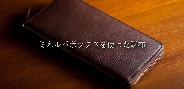 ミネルバボックスを使った革財布も長く使えますね
