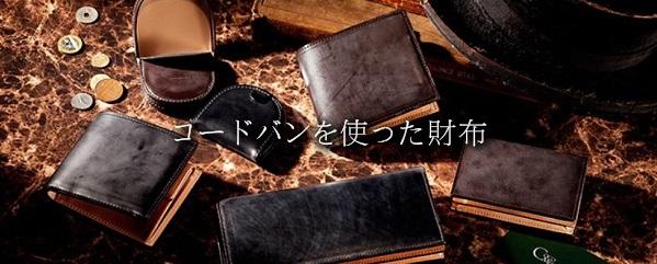 コードバンを使った革財布は間違いなく長く使えます