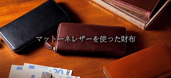 マットーネレザーを使った革財布おすすめです