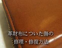 革財布についた傷の修理・修復方法