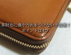 革財布に傷や汚れをつけない予防策!ポイントは4つ