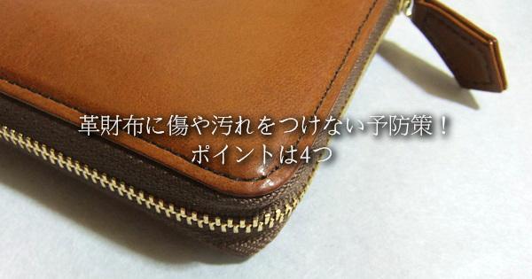 革財布に傷や汚れをつけない予防策!ポイントは4つを解説します