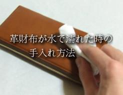 革財布が濡れた時の正しい手入れ方法