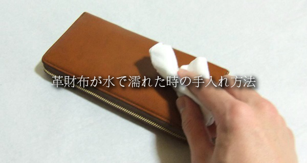 革財布が水で濡れた時の正しい手入れ方法