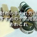 革財布の手入れ方法とおすすめのケア用品とあれこれ