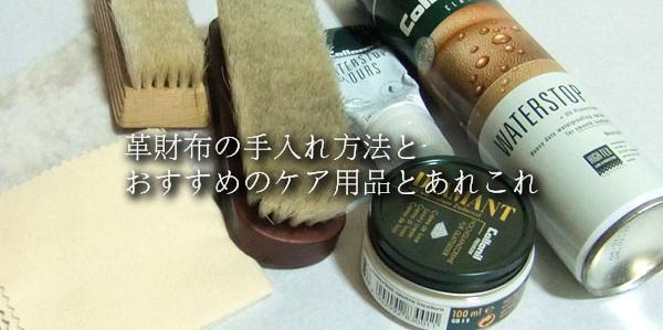 革財布の手入れ方法とケア用品と、革の種類別の手入れ方法などあれこれ解説します