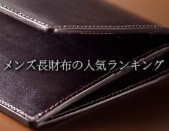 メンズ長財布の人気ランキング