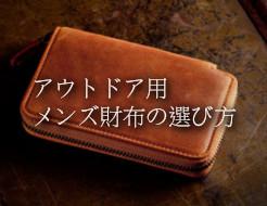 アウトドア用メンズ財布の選び方