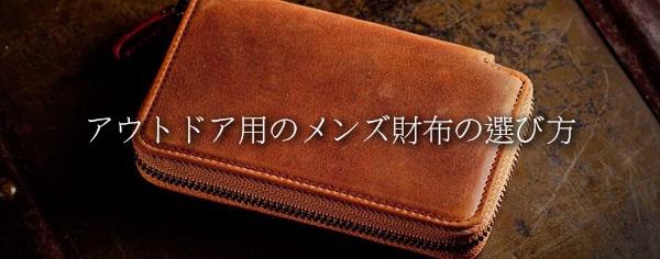 アウトドア用のメンズ財布の選び方