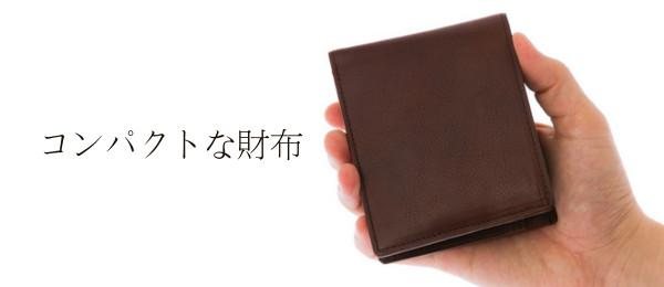 アウトドア財布には、コンパクトな財布が良い