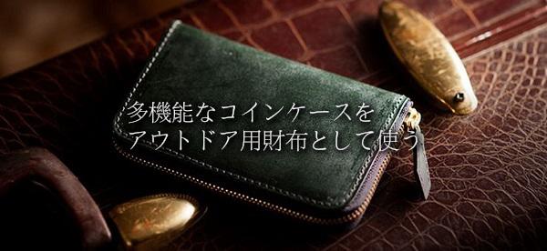 アウトドア用の財布として、多機能なメンズ小銭入れ非常に使えます!