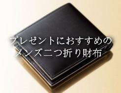 男性へのプレゼントにおすすめの二つ折り財布