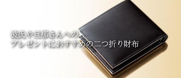 彼氏や旦那さんへのプレゼントにおすすめのメンズ二つ折り財布