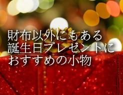 present-komono-ik