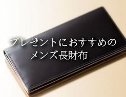 彼氏や旦那さんへのプレゼントにおすすめの長財布