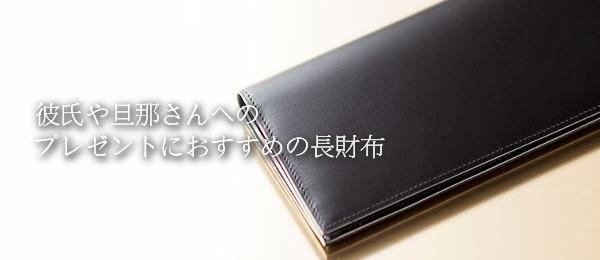 彼氏や旦那さんへのプレゼントにおすすめのメンズ長財布
