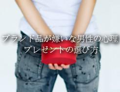 ブランド品(財布)が嫌いな男性の心理・プレゼント選びに迷ったら読んでね