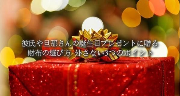 誕生日プレゼントに財布を贈る際の、絶対にはずさない選び方3つのポイント