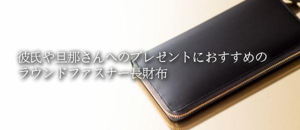 男性へのプレゼントにおすすめのラウンドファスナー長財布を厳選して紹介します