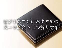 suit-bifold-wallet-ik