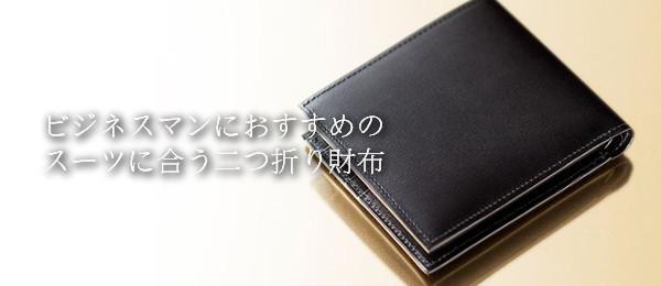 ビジネスマンにおすすめのスーツに合う二つ折り財布を紹介します